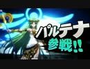 【実況】ニンテンドーデジタルイベントを実況②【E3 2014】