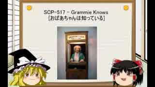 [ゆっくり]SCPを紹介してみた Part:2