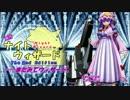 【東方卓遊戯】東方ナイトウィザード:セッション04_02