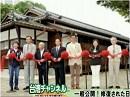 【台湾チャンネル】第35回、媚中か?法務省の在日台湾人への不条理な差別・その他[...
