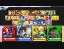 【E3】スマブラ for WiiU 対戦動画①