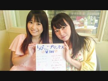 大亀あすか&古木のぞみの『ちびっこプリンセス』第3回(2014.6.13 ...