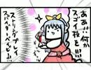 東方子猫典S・14