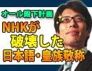 NHKが破壊した日本語・皇族敬称 thumbnail