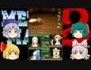 【ゆっくり実況】がががー!メタルマックス2:リローデッド【Part7】 thumbnail
