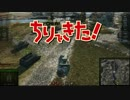 【WOT】ゆっくり実況プレイ チリで来たwith島田兵 Part11
