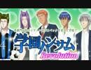 学園ハンサム Revolution 実況プレイ part1 thumbnail