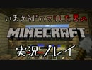 【Minecraft】今更ドハマりした男の『MINECRAFT』実況プレイ part1 【実況】