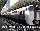 【ニコニコ動画】迷列車を観に行こう 第十七回「2つの二階建てと2つの哀列車」(前編)を解析してみた