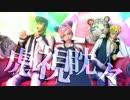 【MMD】子視眈々【ジョジョ】 thumbnail