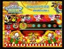 幽玄ノ乱 ドンだー!日本一決定戦2013 太鼓の達人 thumbnail