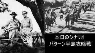 【ゆっくり実況】大戦略大東亜興亡史3ストーリー動画Part21
