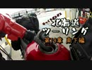 【ニコニコ動画】ゆっくりゼルビス北海道ツーリング 第19章を解析してみた