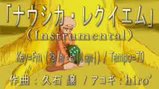 【ニコカラ(オケあり)】『ナウシカ・レクイエム』【アコギアレンジ】