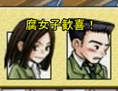 【実況】 廃校をつくろう part9 thumbnail