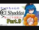 【神は言っている】エルシャダイをゆっくり実況プレイ Part.9