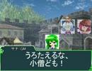 大妖精のソードワールド2.0【26-3】