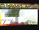 【Minecraft】地上なんて無かった 第77話