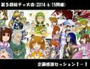 第68位:【卓M@s】小鳥さんのGM奮闘記シリーズ Session1-1【ソードワールド2.0】 thumbnail
