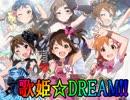 【ニコニコ動画】【ミリオンライブ!】歌姫☆DREAM!! 第1話を解析してみた