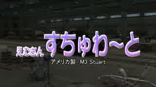 【WoT】 方向音痴のワールドオブタンクス Part2 【ゆっくり実況】