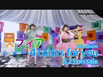 スフィア】 4 colors for you 【...