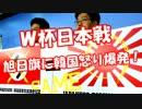 【ニコニコ動画】【W杯日本戦】 旭日旗に韓国怒り爆発!を解析してみた