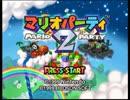 【実況】 歴代マリオパーティ祭り part4 thumbnail