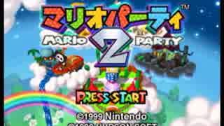 【実況】 歴代マリオパーティ祭り part4