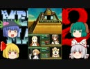 【ゆっくり実況】がががー!メタルマックス2:リローデッド【Part8】 thumbnail