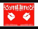 【音MAD】UGO ZONE テクニック