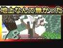 【Minecraft】地上なんて無かった 第78話