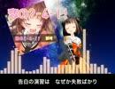 【艦これ】 「恋の2-4-11」を提督視点で歌ってみた 【PIROPARU】 thumbnail