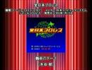 SFC SNES 全日本プロレス 鶴田のテーマ