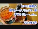 ヒロセ通商の鮭フレーク、リュック、チキンカレー、etc... 2014年6月