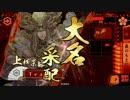 【戦国大戦】上杉の義Vol.26【義4(征32国)vs律儀華麗(覇12国)】