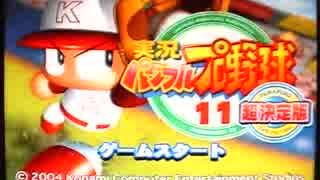 パワプロ11実況プレイ part1【超々ノンケ冒険記☆パワフル大(弱小)編】