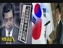河野談話、検証結果発表で韓国崩壊?政治工作を隠蔽為に破棄しろと火病