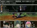 【RPGツクールでダイの大冒険その3】クロコダイン①魔の森修正版