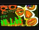 ラジオせんとす 第89回放送 ゲスト:横山緑 thumbnail