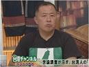 【台湾チャンネル】第36回、台湾の若者は何故「親日反中」なのか?[桜H26/6/19]