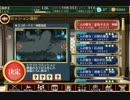千年戦争アイギス 二人の聖女:奔流する力 神級☆1 黒覚醒なし thumbnail