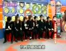 台湾の番組「全民大悶鍋」、Jealkb編その2 thumbnail