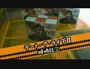 ちるふのUFOキャッチャー 「デート・ア・ライブⅡ 時崎狂三フィギュア」