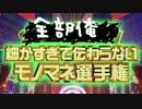 細かすぎて伝わらない歌い手モノマネ選手権【全部俺】 thumbnail