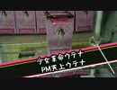 ちるふのUFOキャッチャー 「少女革命ウテナ PMフィギュア天上ウテナ」