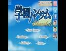 滅茶苦茶面白い恋愛ゲーム 【学園ハンサムチョコレート】 part1 thumbnail