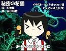 【ユキ_V3I】秘密の花園【カバー】