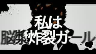 【UTAUカバー】脳漿炸裂ガール アイリスArrange【ヴァン】