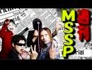 週刊MSSP#1